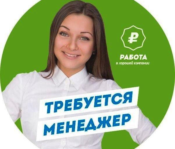 менеджер по недвижимости, риэлтор.офис - Подольск.