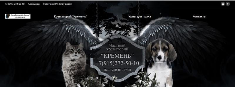 Крематорий для животных Гончарова Александра.