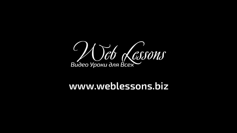 Видео уроки для всех - Weblessons.biz