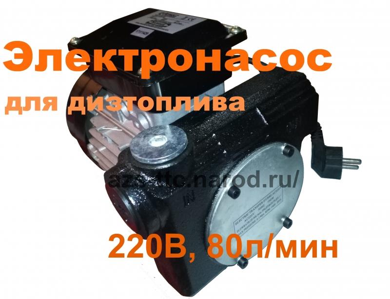 Электронасос для дизтоплива 220В 80 л/мин