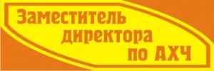 Зам. руководителя по АХЧ
