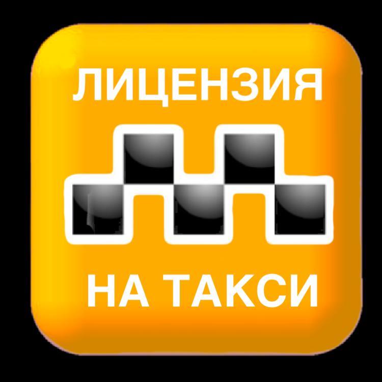 Лицензия на Такси в для  подработки  СитиМобил