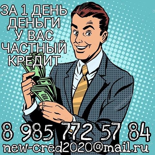 За 1 день нужная сумма у Вас. Частный заем