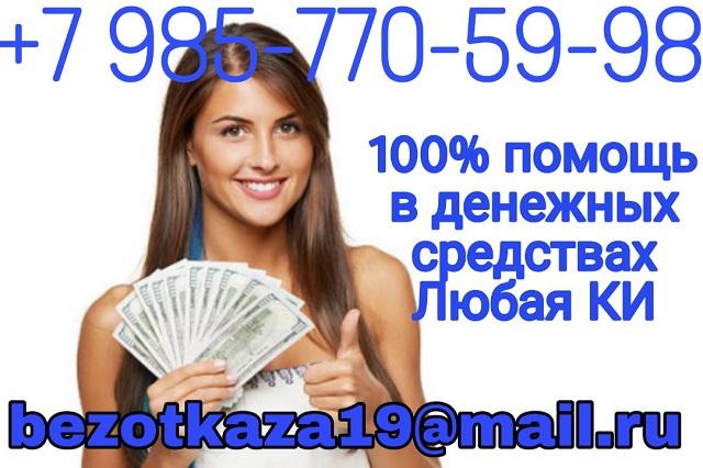 Для заемщиков из любого уголка России, помощь от частного лица