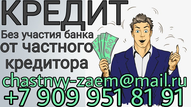 Кредит без участия банка от частного кредитора