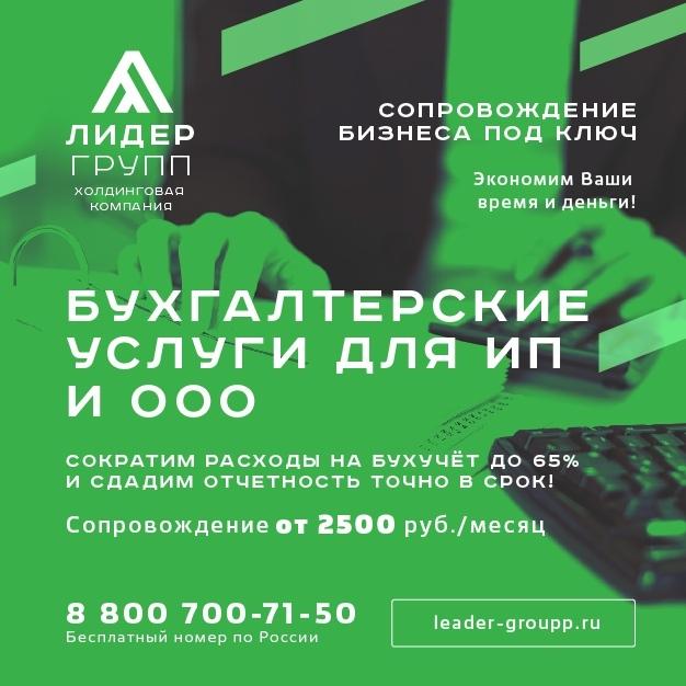 Бухгалтерские услуги  и Бухгалтерское сопровождение для ИП и ООО