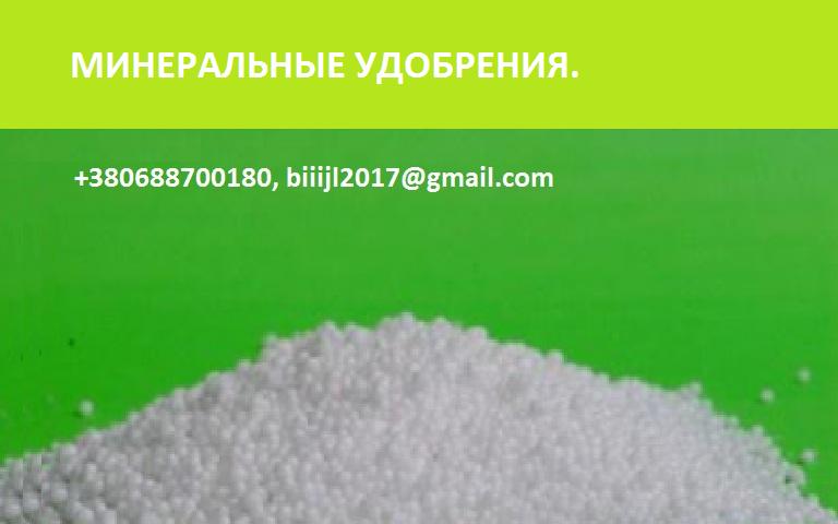 Продам минеральные удобрения MAP, карбамид, сера комовая, гранулированная.