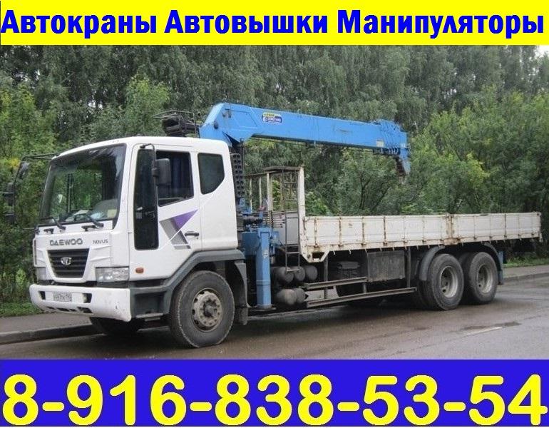 Грузоперевозки Краном-Манипулятором до 15 тонн по Подольску - Подольскому району
