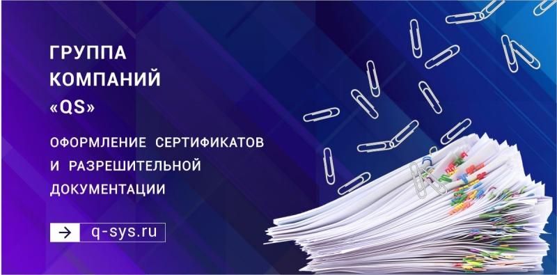 Консалтинг в оформлении таможенных документов, сертификатов, деклараций