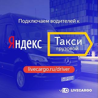 Грузоперевозки Яндекс.Такси. Подключение
