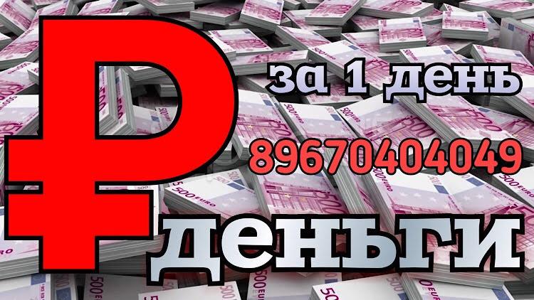 Предоставим частный займ за 1 день до 50 млн под залог