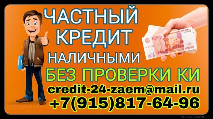 Частный кредит наличными. Не проверяю КИ.