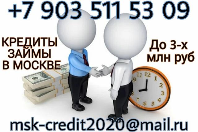 Кредитызаймы в Москве, до 3 млн, без залога. РАСЧТ ПО ФАКТУ.