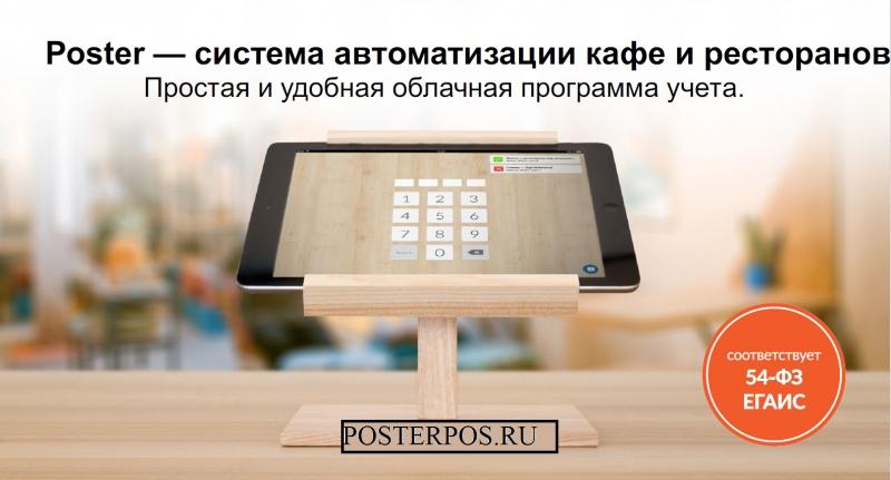 Poster Система автоматизации