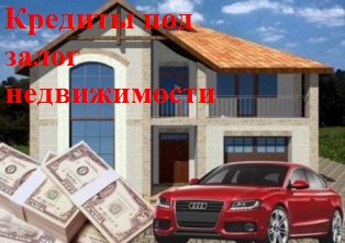Займ под залог квартиры в Москве и МО.