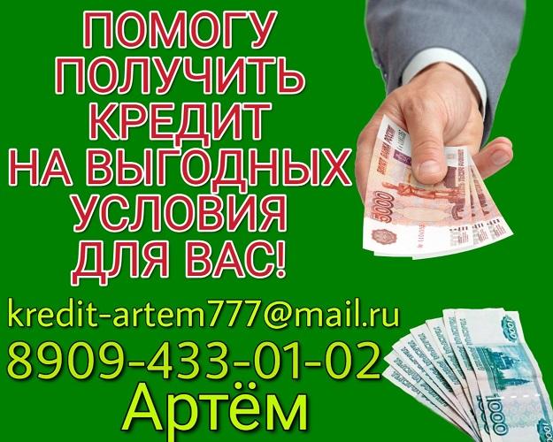 Помогу получить кредит на выгодных условиях для Вас.