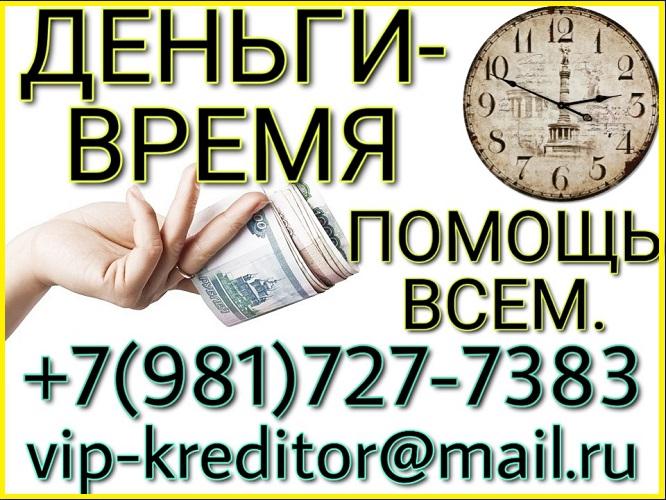 Деньги  Время. Помощь всем. Частный заем.