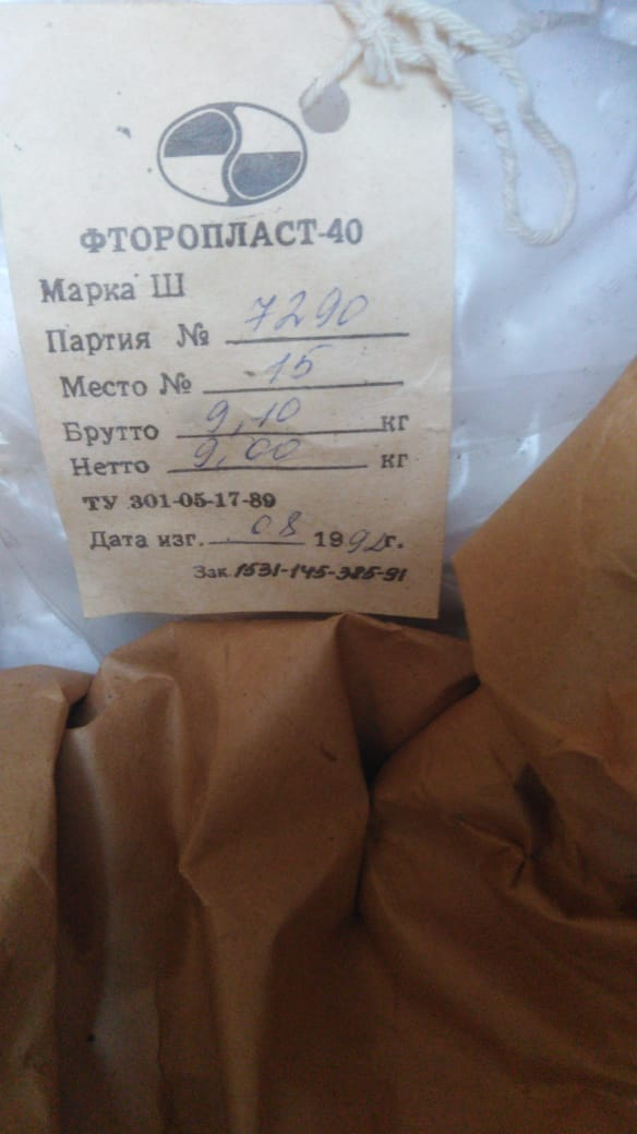 Куплю фторопластовый порошок просроченный, с хранения, неликвиды по России