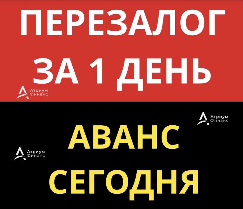Быстрый перезалог квартиры в Москве, сделка сегодня.