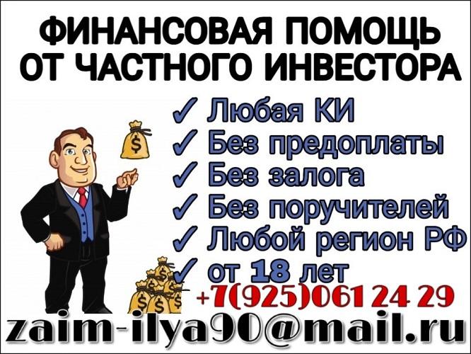 От 100.000 руб. Деньги в долг по всей РФ