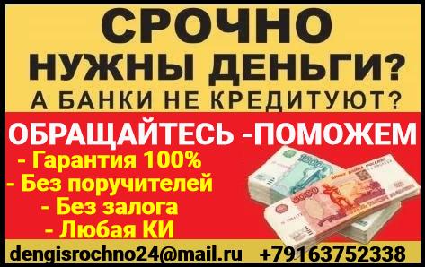 Срочно нужны деньги  Банки не кредитуют  Обращайтесь, мы поможем