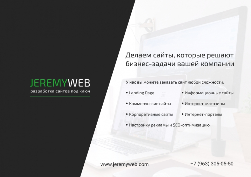 Jeremyweb - Разработка и продвижение сайтов