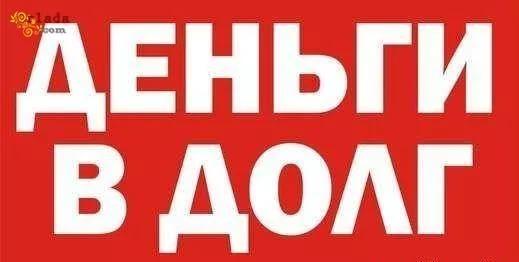 Финансовая помощь от частного лица по всей РФ