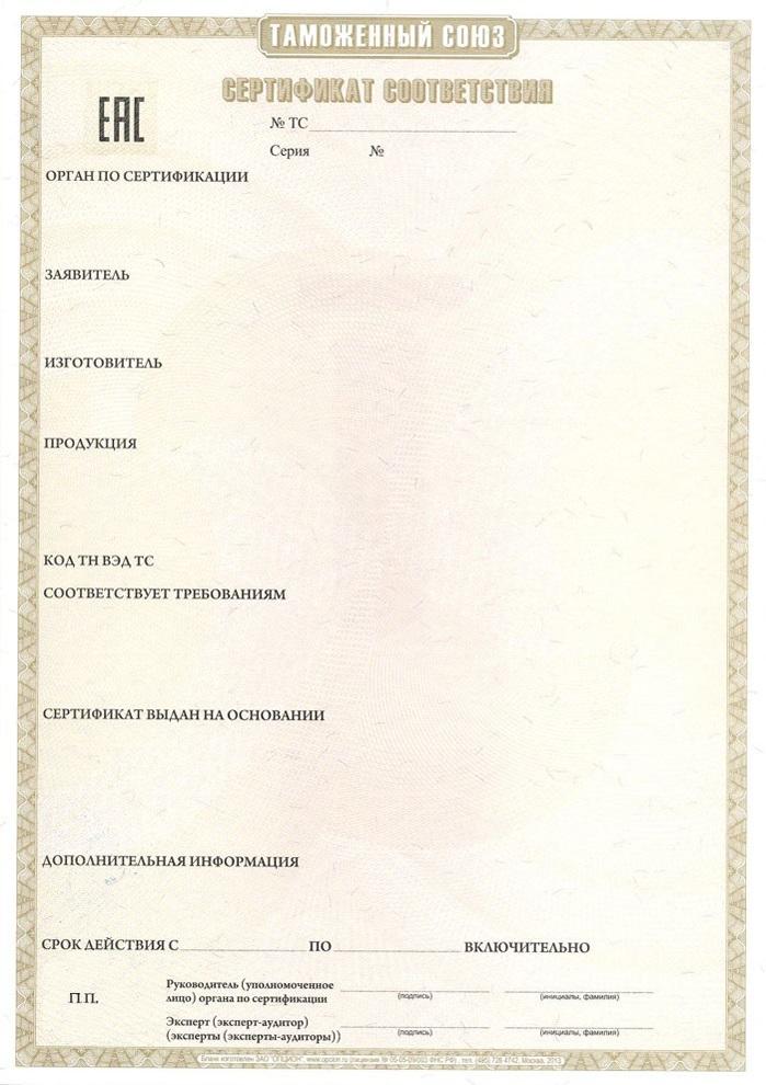 Таможенный сертификат соответствия