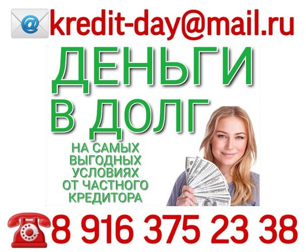 Деньги в долг на самых выгодных условиях, от частного кредитора.