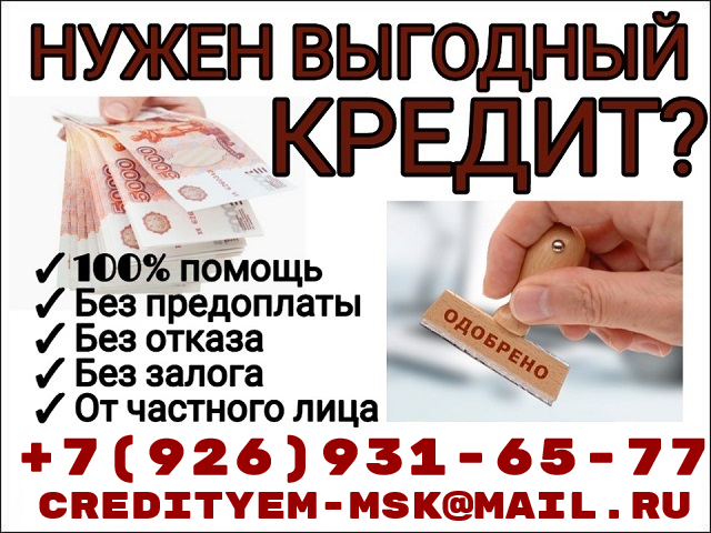 Кредит от частных лиц, быстро, удобно, выгодно