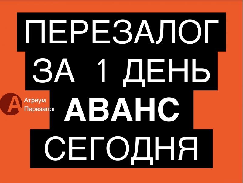 Перезалог недвижимости в Москве и МО за 1 рабочий день.