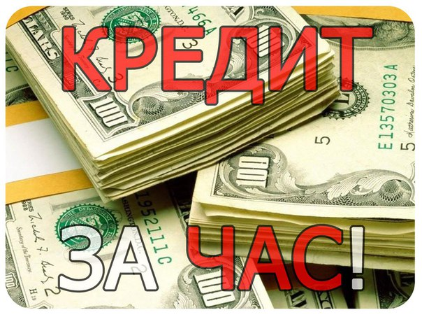 Кредит за час,деньги срочно без предоплаты