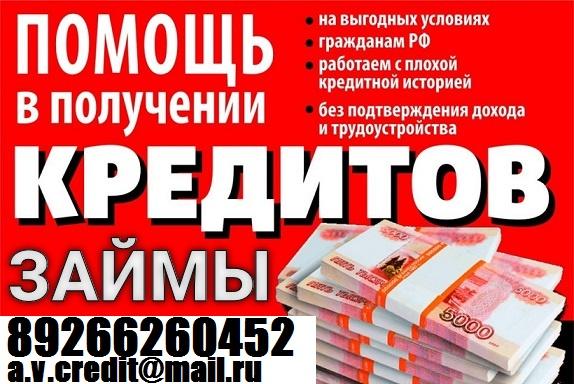 С любой кредитной историей выдадим кредит до 4 000 000 рублей. Без предоплаты.