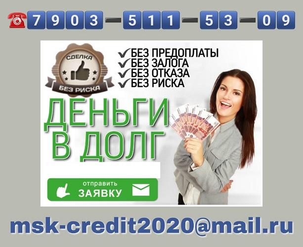 Кредиты в Москве до 3 млн - по паспорту, без предоплаты. ФизЮр лица