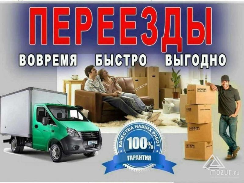 Квартирные переезды  по России недорого