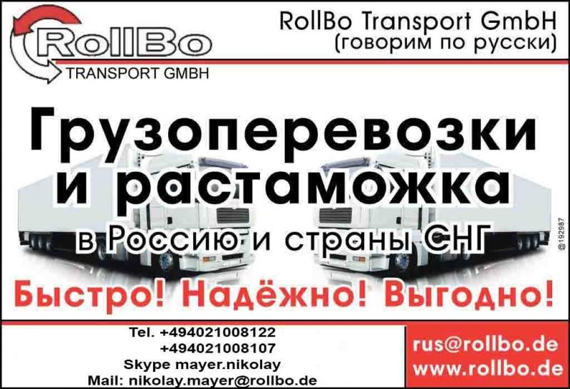 Доставка грузов из Европы в Россию, СНГ, Китай, Казахстан