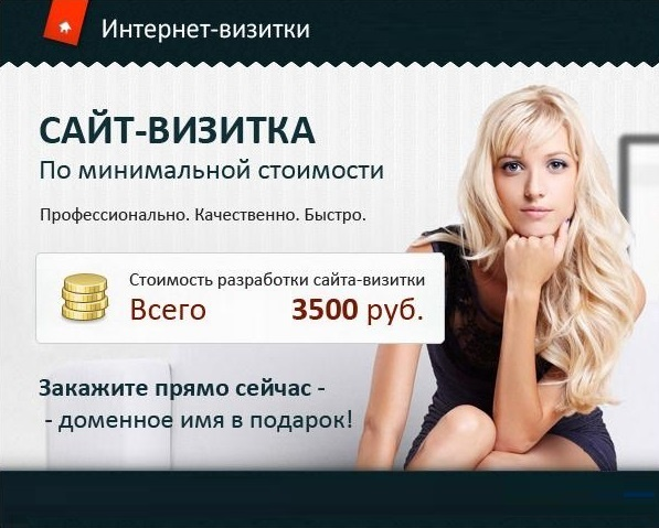 Создание сайтов Новокузнецк