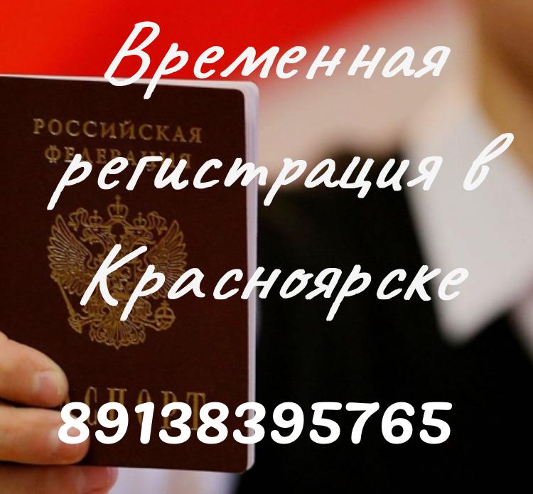Временная регистрация в Красноярске