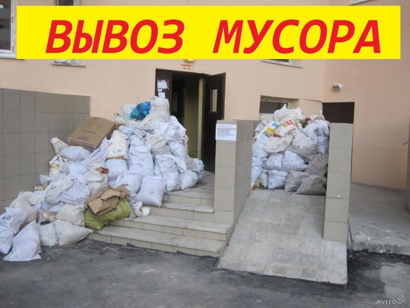 Вывоз строительного мусора. 272-98-06