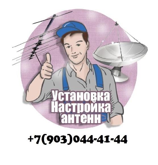 Антенная служба в Нижнем Новгороде