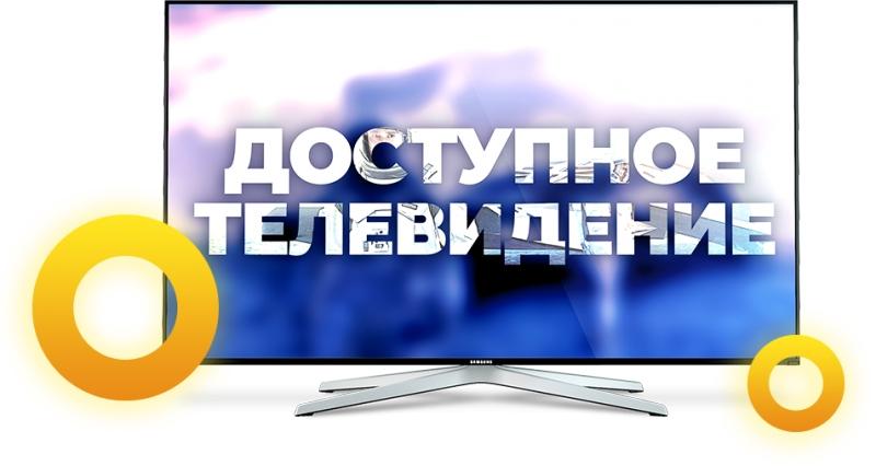 IPTV Онлайн Телевидение