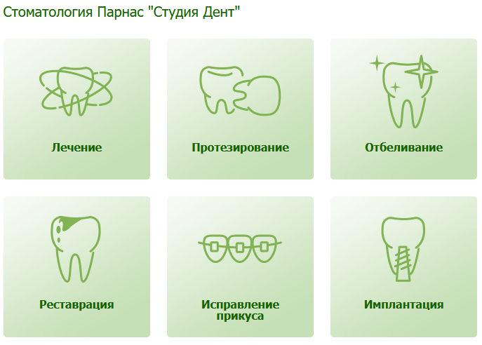 Семейная стоматология в Выборгском районе СПб