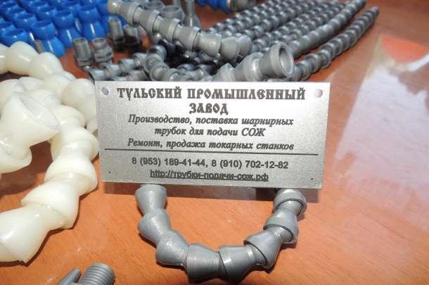 Пластиковая трубка для подачи сож для станков. Российский производитель шарнирны
